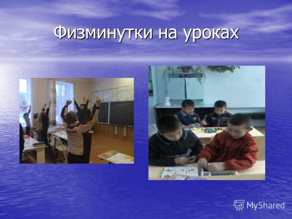 Физминутки на уроках