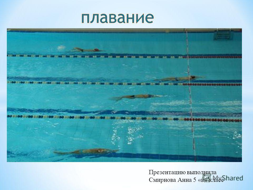 Презентацию выполнила Смирнова Анна 5 «в» класс