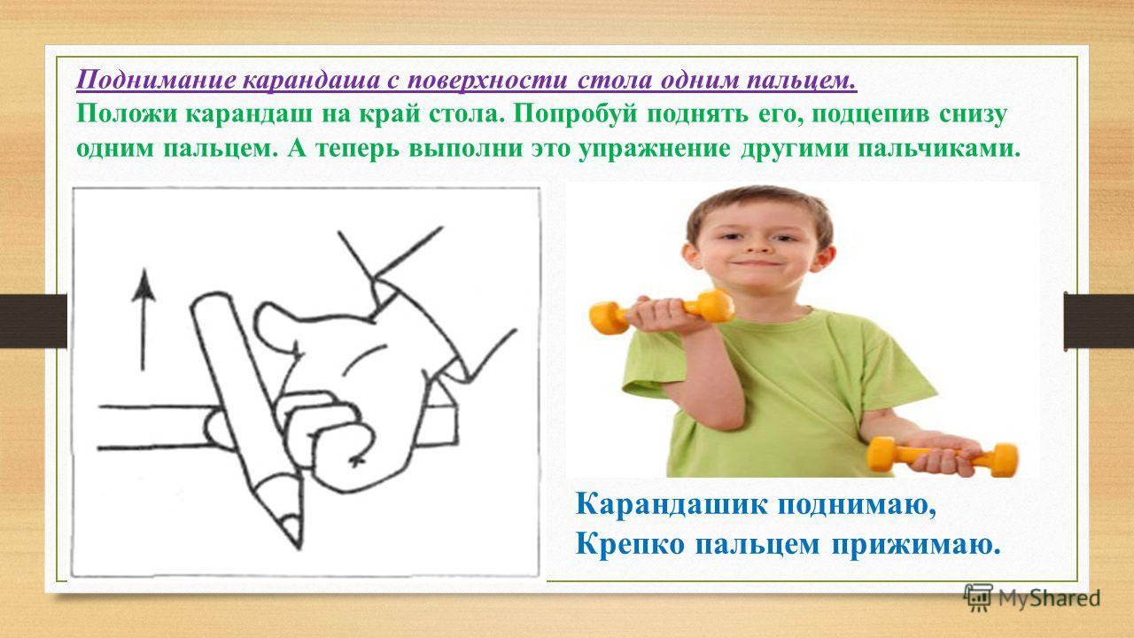 Сжимание карандаша в кулачке. Возьми короткий карандашик и сожми его в кулачке, спрячь. А теперь спрячь в другой руке. Карандашик посжимаю И ладошку поменяю.
