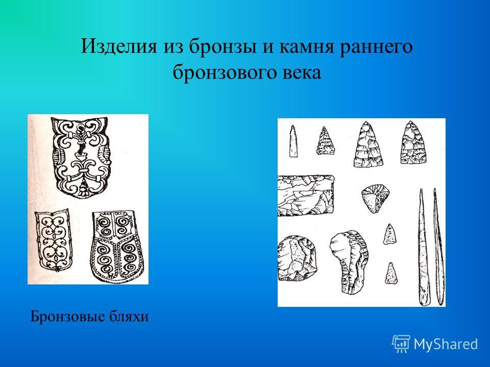Изделия из бронзы и камня раннего бронзового века Бронзовые бляхи
