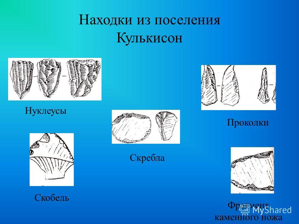 Находки из поселения Кулькисон Нуклеусы Проколки Скребла Скобель Фрагмент каменного ножа