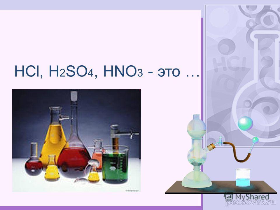 HCl, H 2 SO 4, HNO 3 - это …