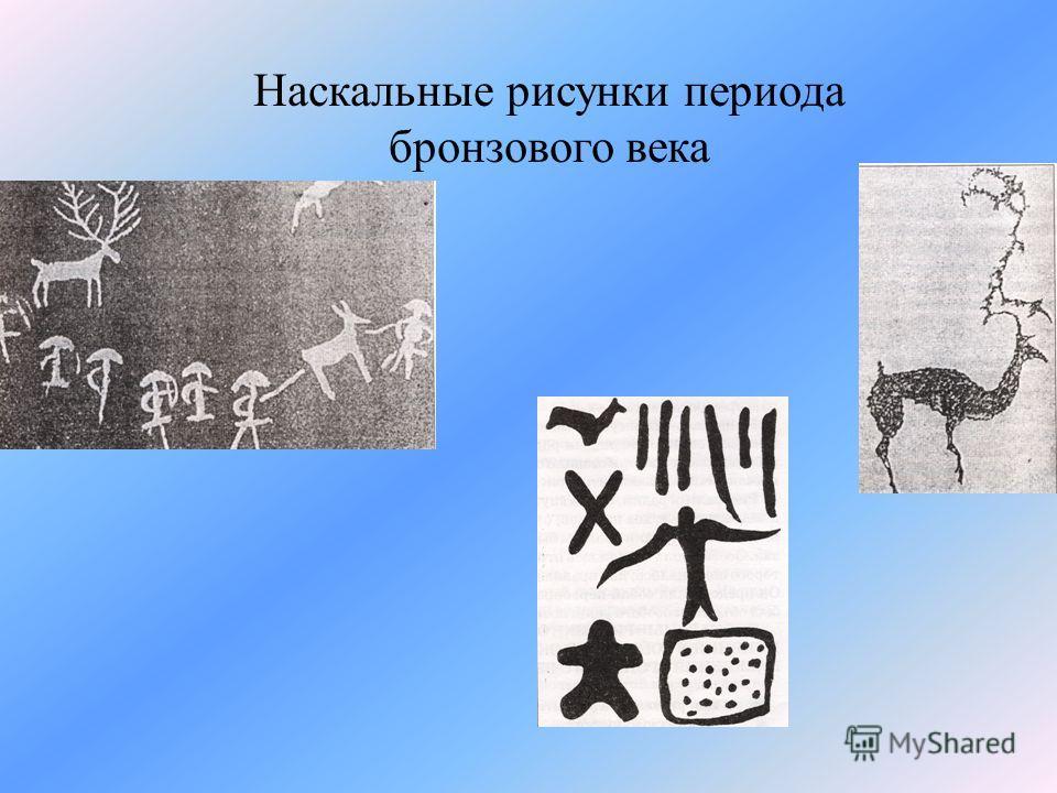 Наскальные рисунки периода бронзового века