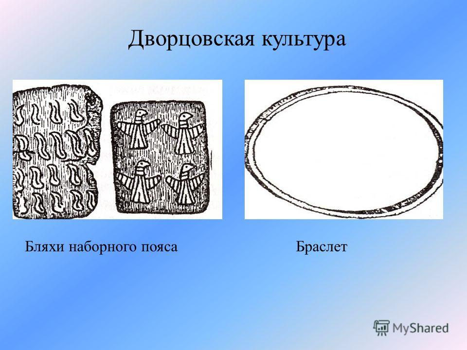 Дворцовская культура Бляхи наборного поясаБраслет