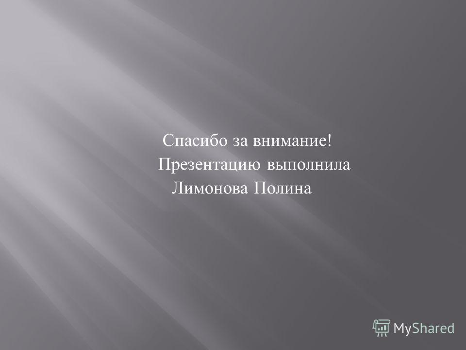 Спасибо за внимание ! Презентацию выполнила Лимонова Полина