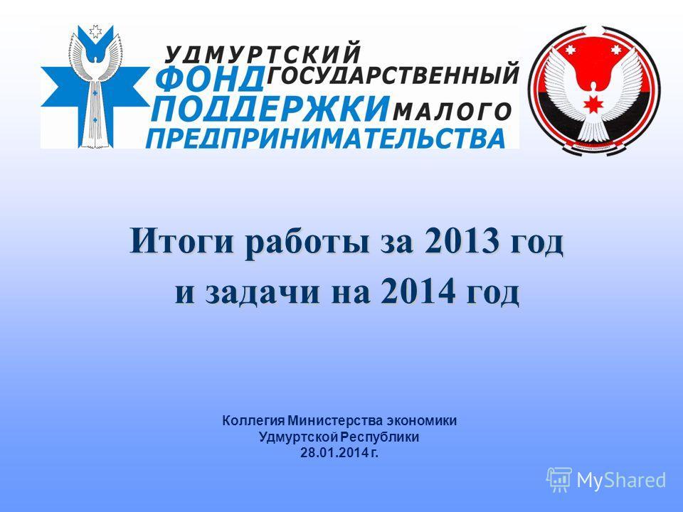 Итоги работы за 2013 год и задачи на 2014 год Коллегия Министерства экономики Удмуртской Республики 28.01.2014 г.