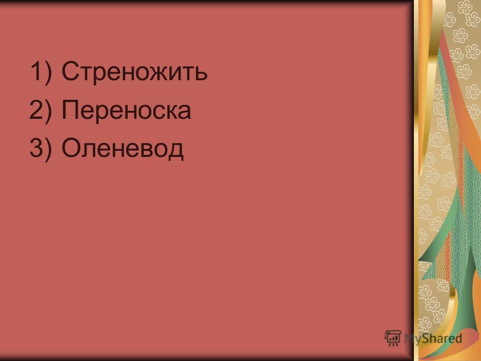 1)Стреножить 2)Переноска 3)Оленевод