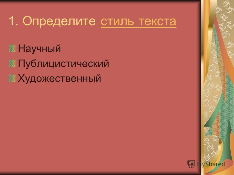 1. Определите стиль текстастиль текста Научный Публицистический Художественный