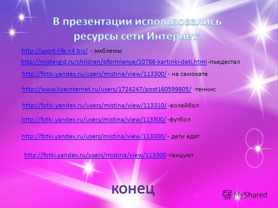 http://sport-life.n4.biz/http://sport-life.n4.biz/ - эмблемы http://mistergid.ru/children/oformlenye/10786-kartinki-deti.htmlhttp://mistergid.ru/children/oformlenye/10786-kartinki-deti.html -пьедестал http://fotki.yandex.ru/users/mistina/view/113300/