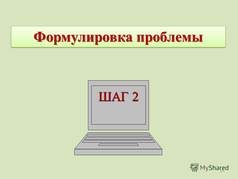 ШАГ 2 Формулировка проблемы 13