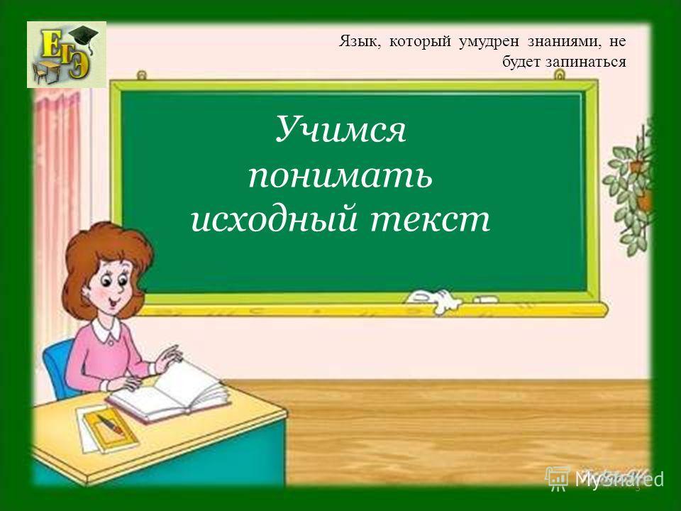 Учимся понимать исходный текст 3 Язык, который умудрен знаниями, не будет запинаться