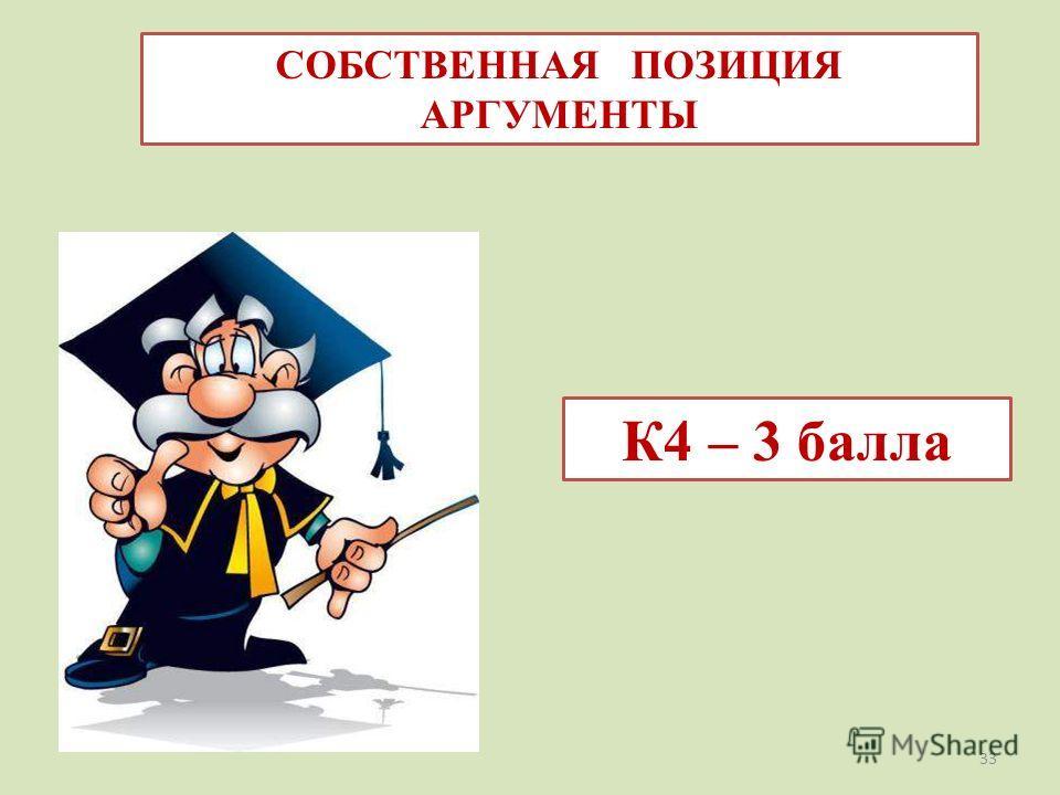 СОБСТВЕННАЯ ПОЗИЦИЯ АРГУМЕНТЫ К4 – 3 балла 33