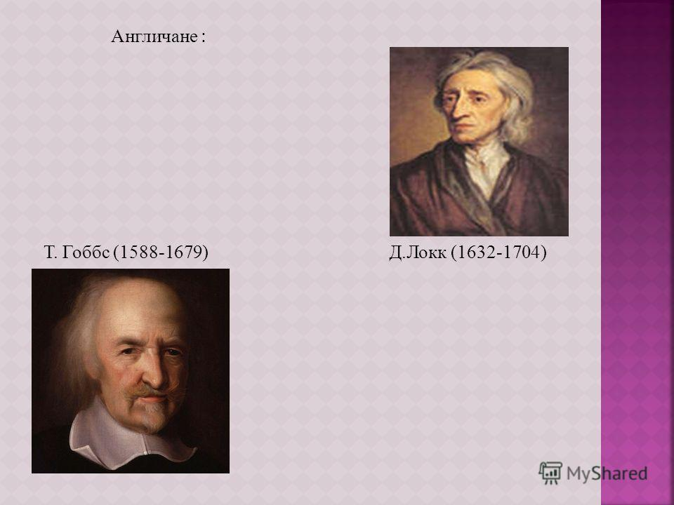 Т. Гоббс (1588-1679) Д.Локк (1632-1704) Англичане :