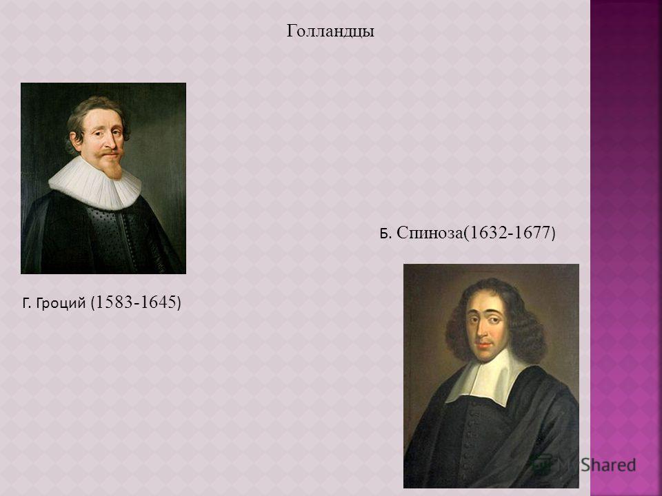 Б. Спиноза(1632-1677 ) Голландцы Г. Гроций ( 1583-1645 )