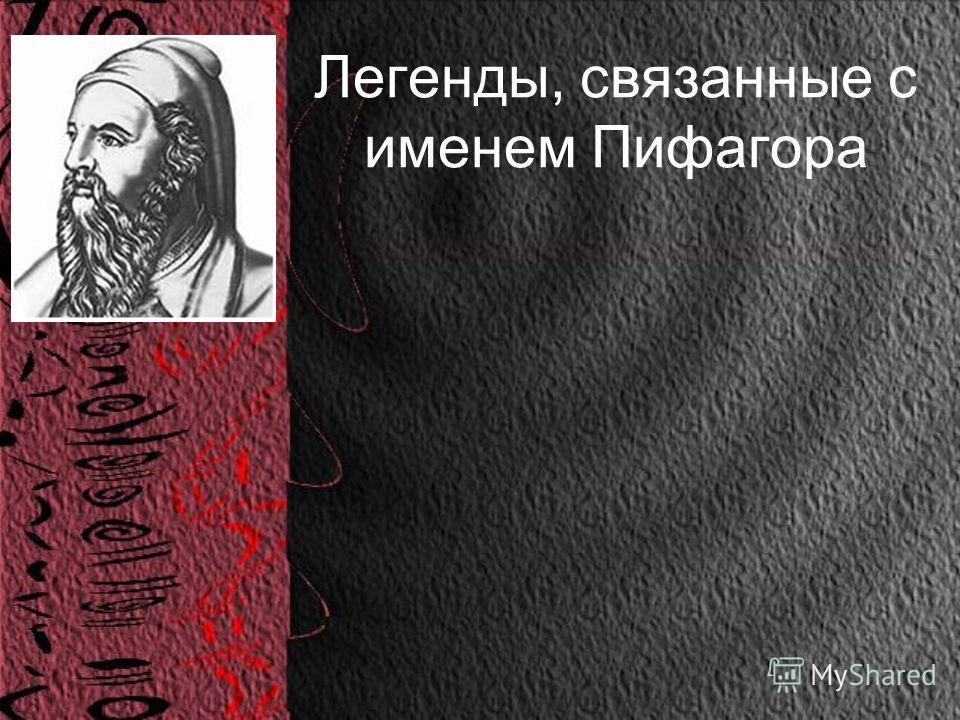Легенды, связанные с именем Пифагора