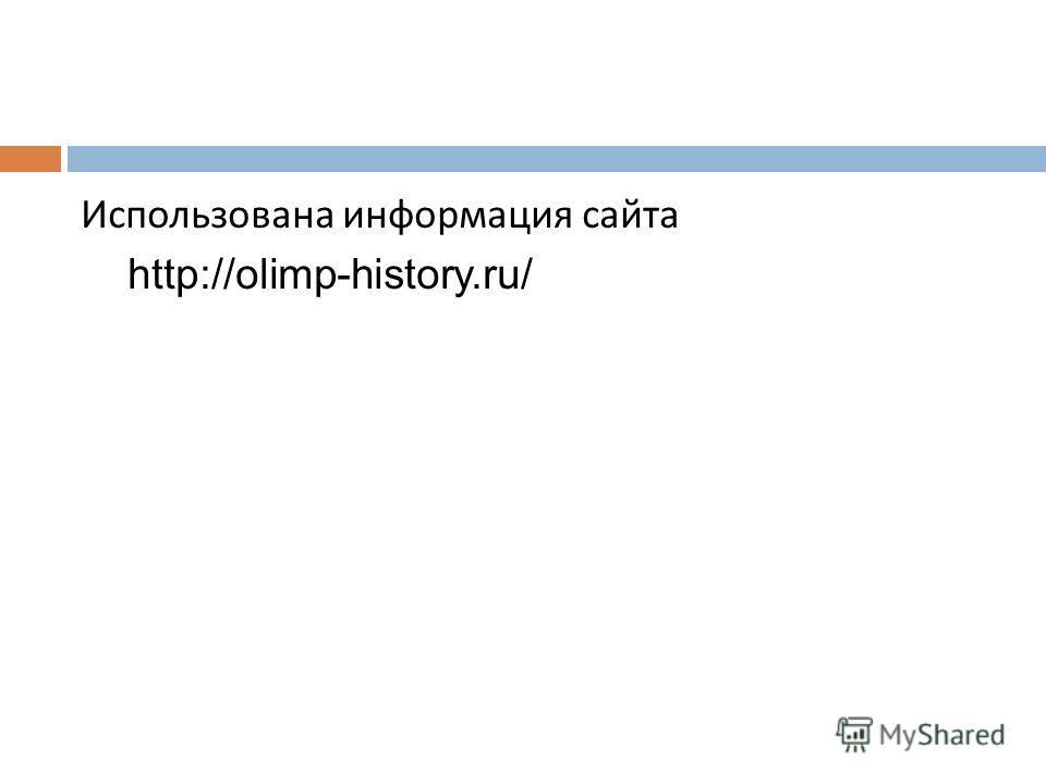 Использована информация сайта http://olimp-history.ru/