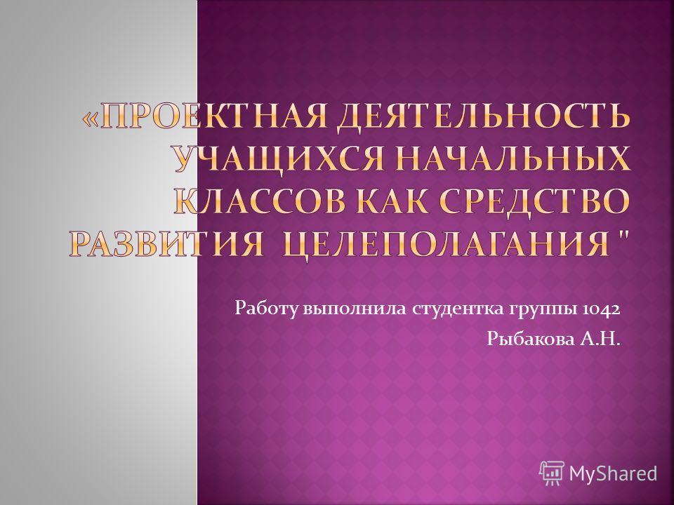 Работу выполнила студентка группы 1042 Рыбакова А.Н.