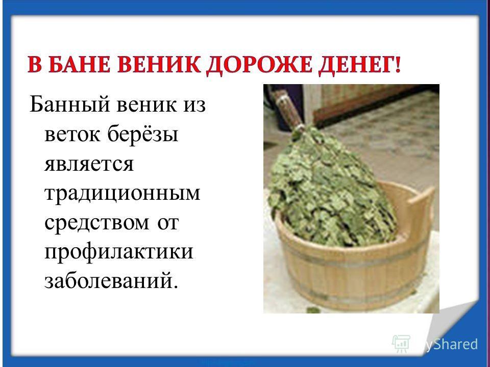 Банный веник из веток берёзы является традиционным средством от профилактики заболеваний.