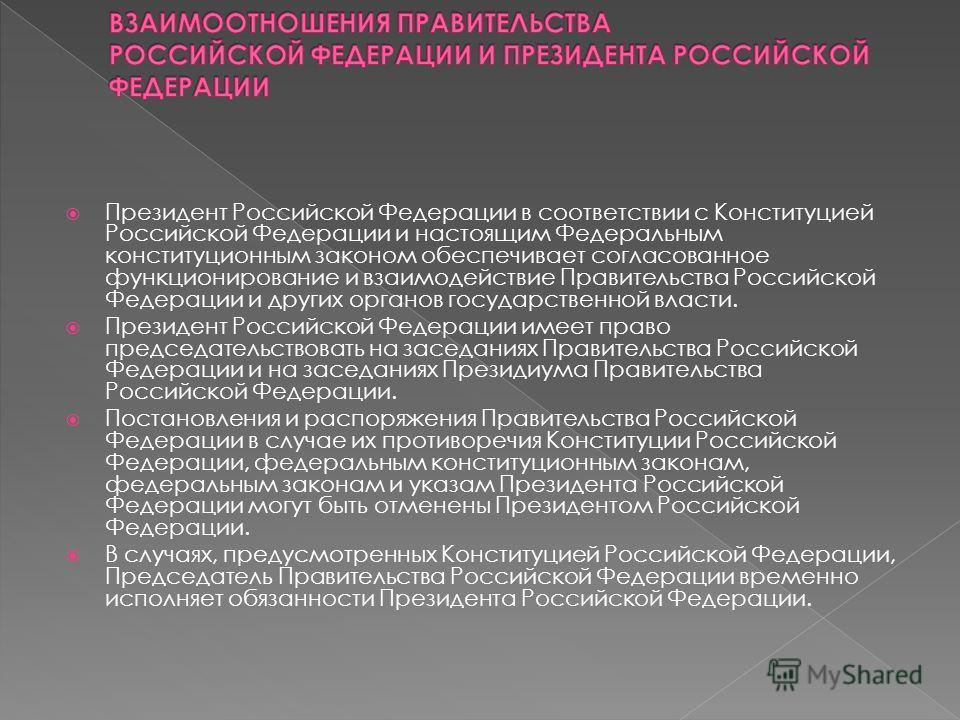 Президент Российской Федерации в соответствии с Конституцией Российской Федерации и настоящим Федеральным конституционным законом обеспечивает согласованное функционирование и взаимодействие Правительства Российской Федерации и других органов государ