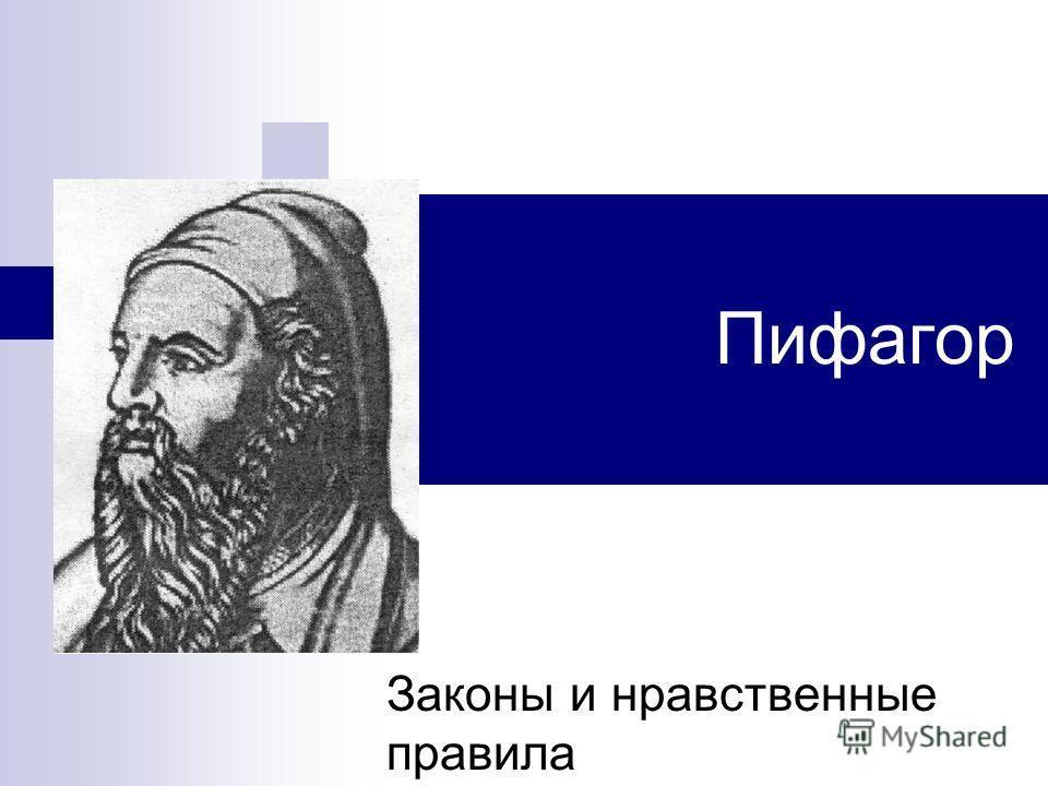 Пифагор Законы и нравственные правила