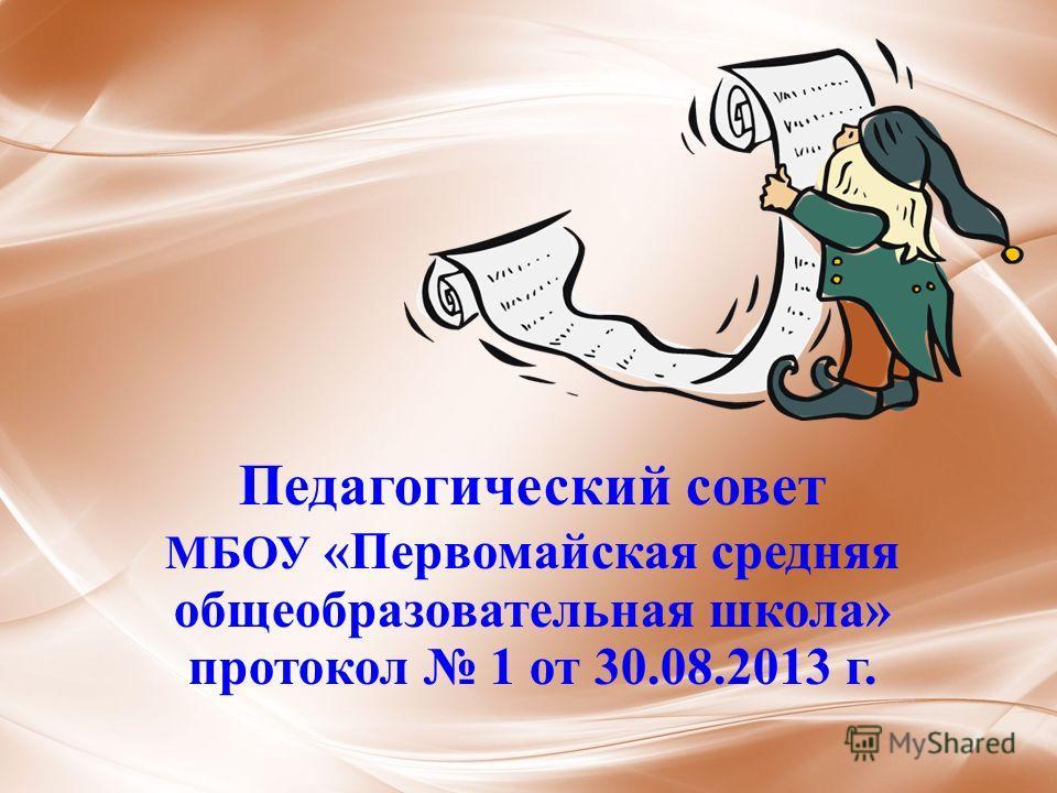 Педагогический совет МБОУ «Первомайская средняя общеобразовательная школа» протокол 1 от 30.08.2013 г.