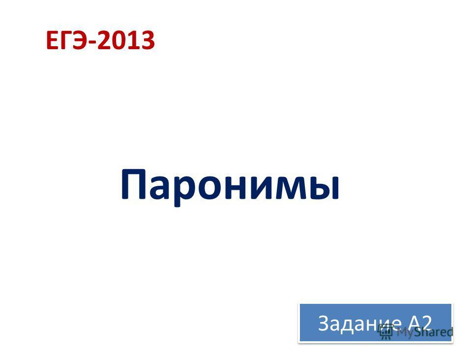 Паронимы ЕГЭ-2013 Задание А2