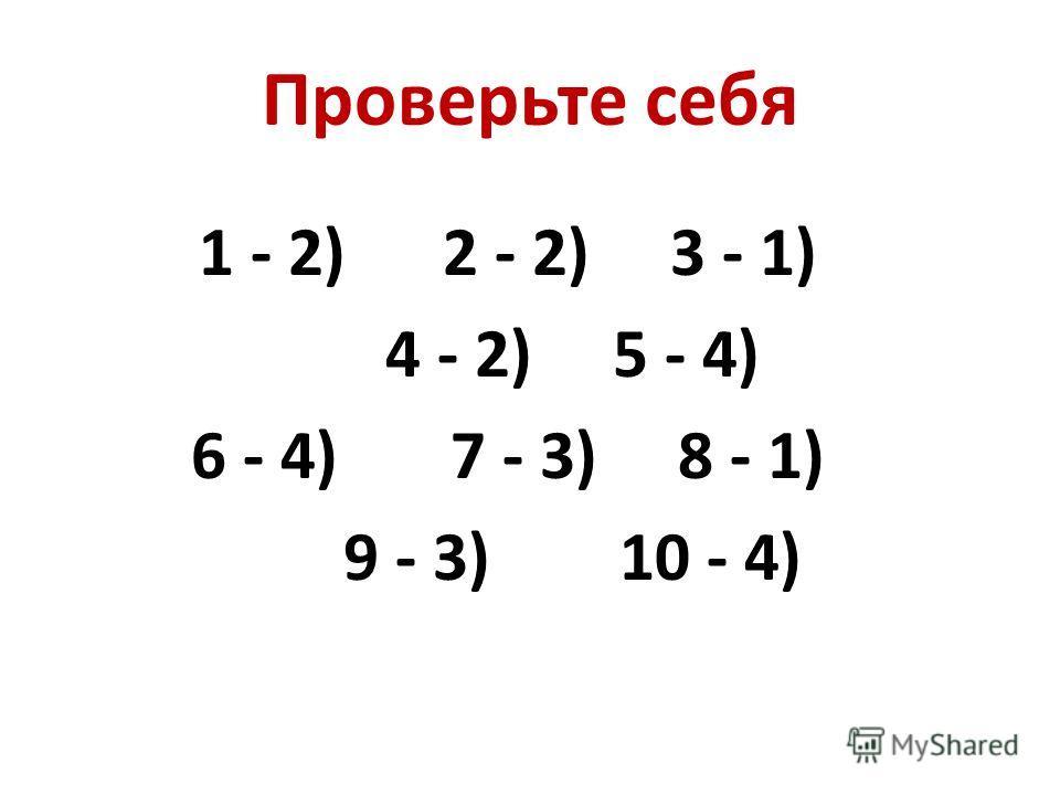 Проверьте себя 1 - 2) 2 - 2) 3 - 1) 4 - 2) 5 - 4) 6 - 4) 7 - 3) 8 - 1) 9 - 3) 10 - 4)