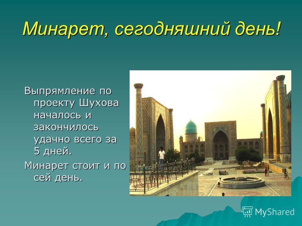 Минарет, сегодняшний день! Выпрямление по проекту Шухова началось и закончилось удачно всего за 5 дней. Минарет стоит и по сей день.
