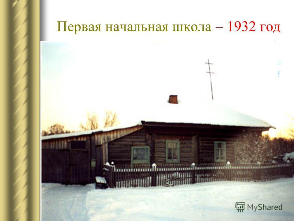 Первая начальная школа – 1932 год