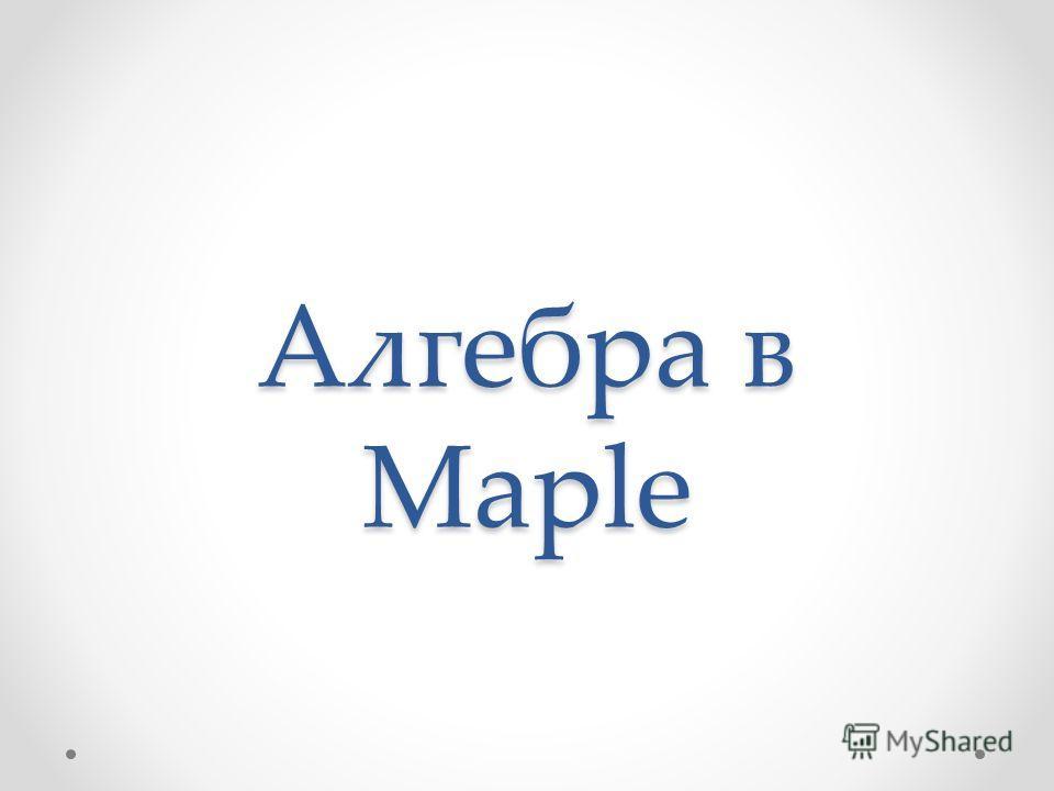Алгебра в Maple