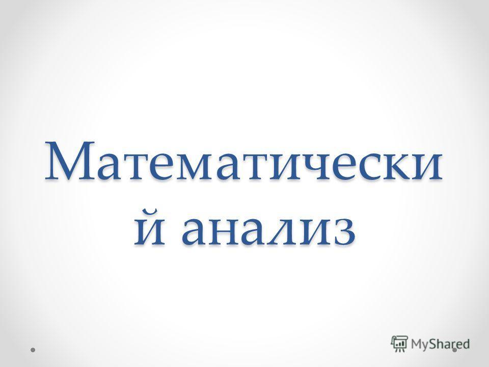 Математически й анализ