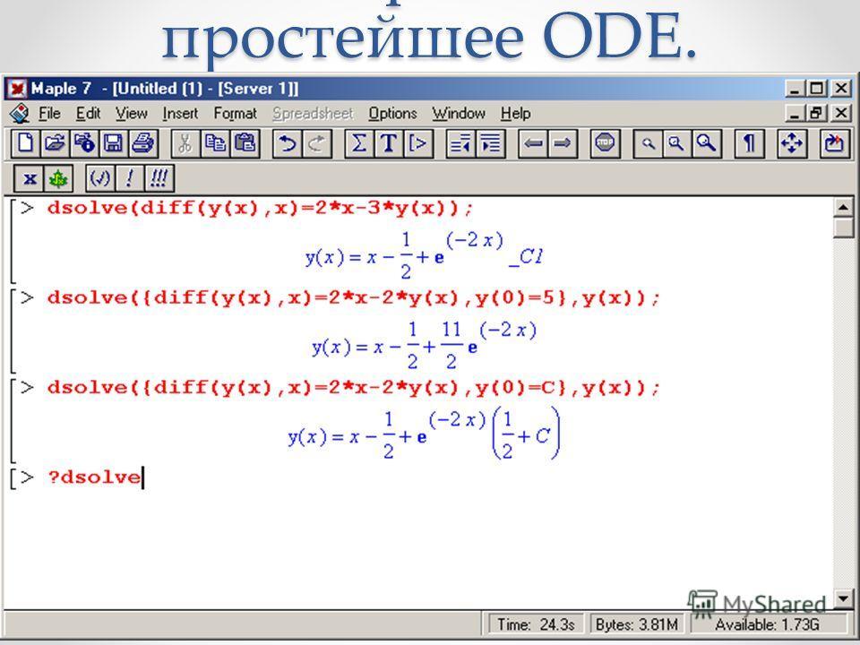 Как решать простейшее ODE.