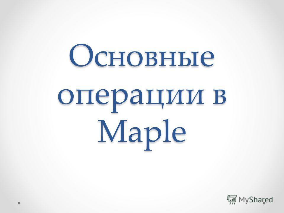 Основные операции в Maple