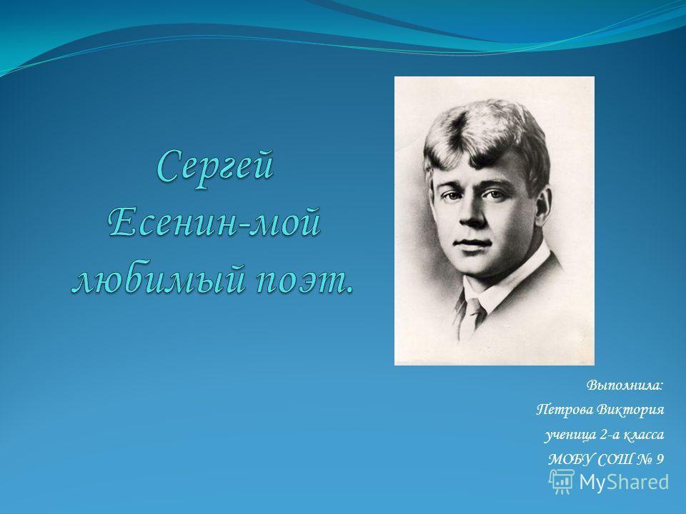 Выполнила: Петрова Виктория ученица 2-а класса МОБУ СОШ 9