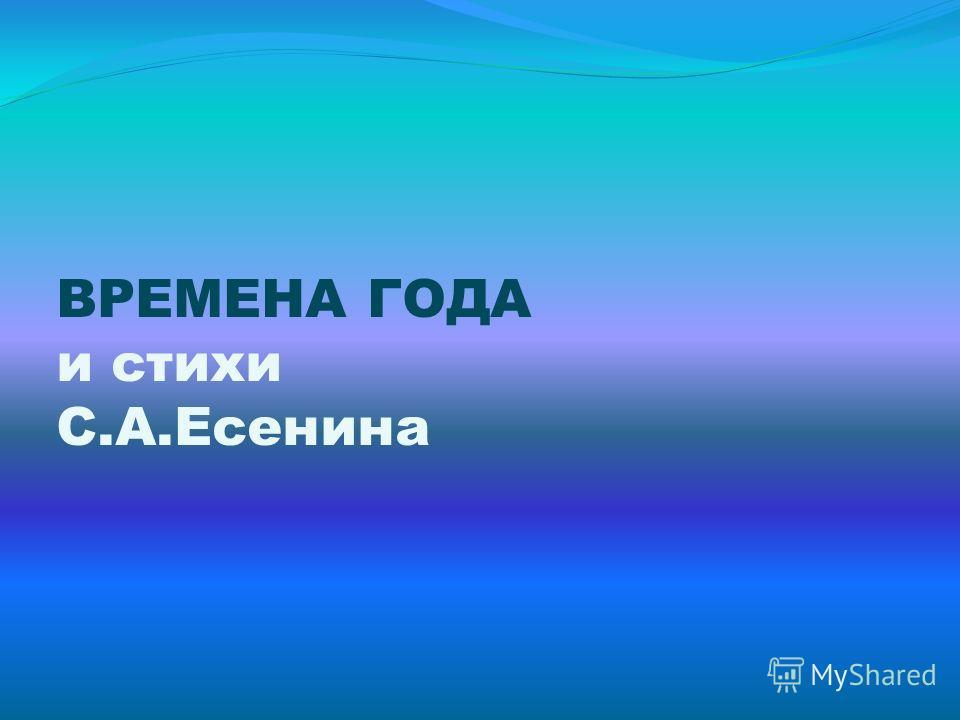 ВРЕМЕНА ГОДА и стихи С.А.Есенина