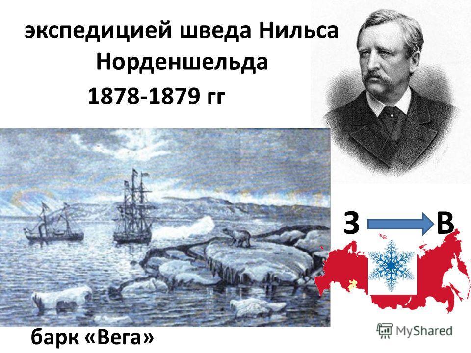 1878-1879 гг барк «Вега» экспедицией шведа Нильса Норденшельда ЗВ