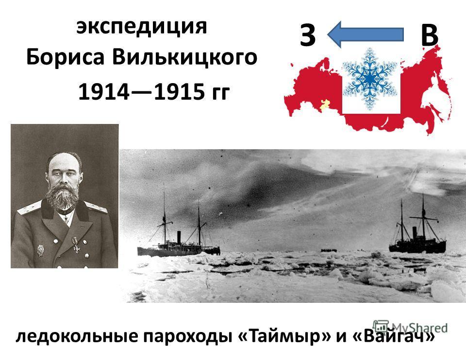 экспедиция Бориса Вилькицкого 19141915 гг ледокольные пароходы «Таймыр» и «Вайгач» ЗВ