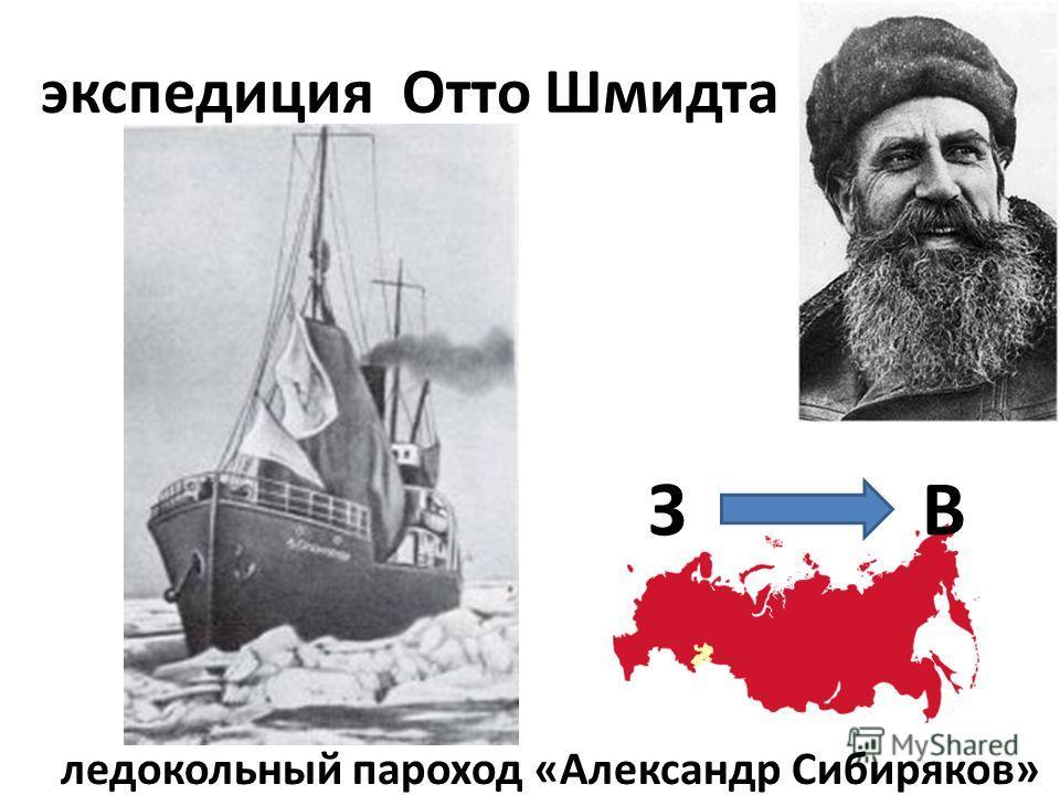 экспедиция Отто Шмидта 1932 г ледокольный пароход «Александр Сибиряков» ЗВ