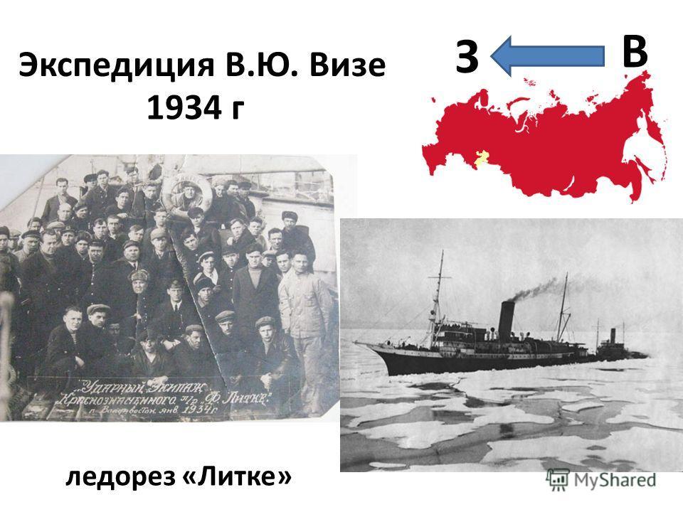 Экспедиция В.Ю. Визе 1934 г ледорез «Литке» З В