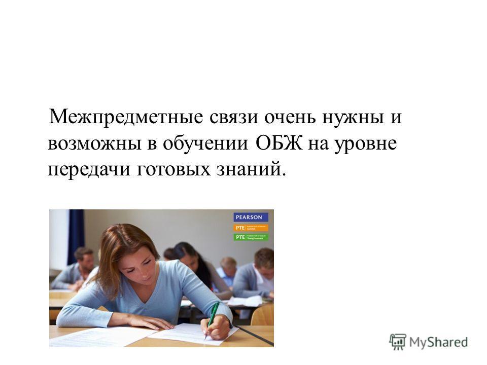 Межпредметные связи очень нужны и возможны в обучении ОБЖ на уровне передачи готовых знаний.