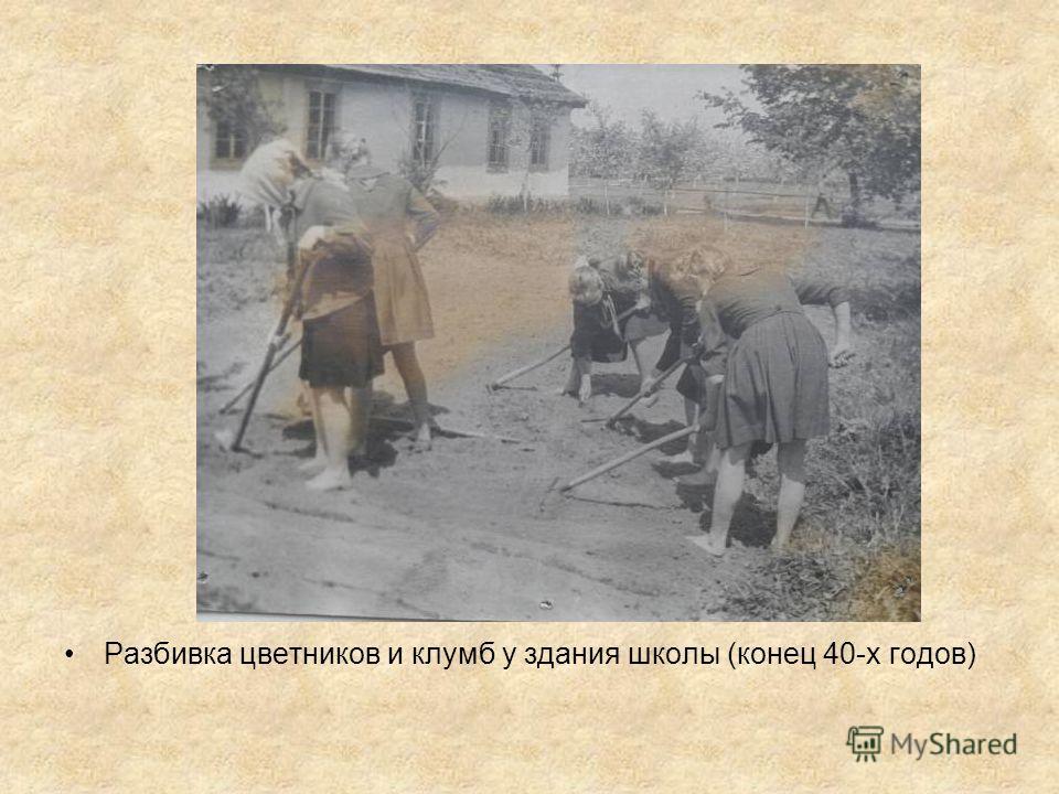 Разбивка цветников и клумб у здания школы (конец 40-х годов)