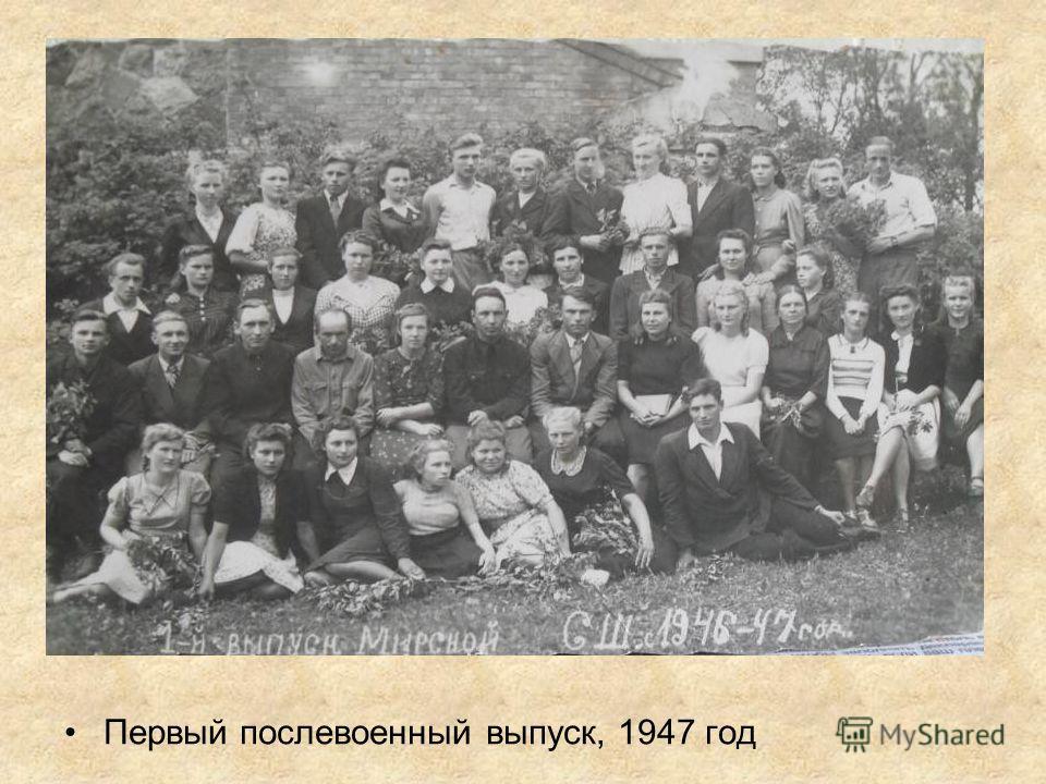 Первый послевоенный выпуск, 1947 год