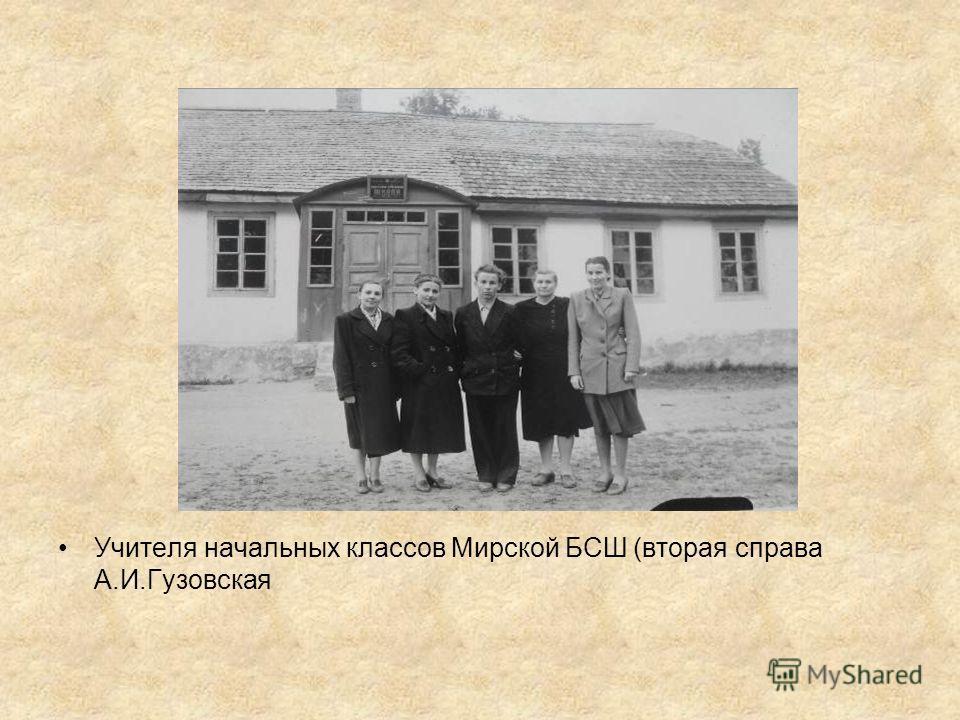 Учителя начальных классов Мирской БСШ (вторая справа А.И.Гузовская