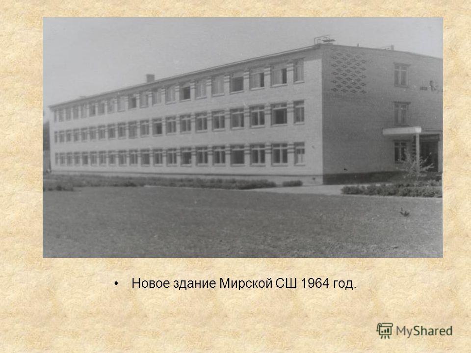 Новое здание Мирской СШ 1964 год.