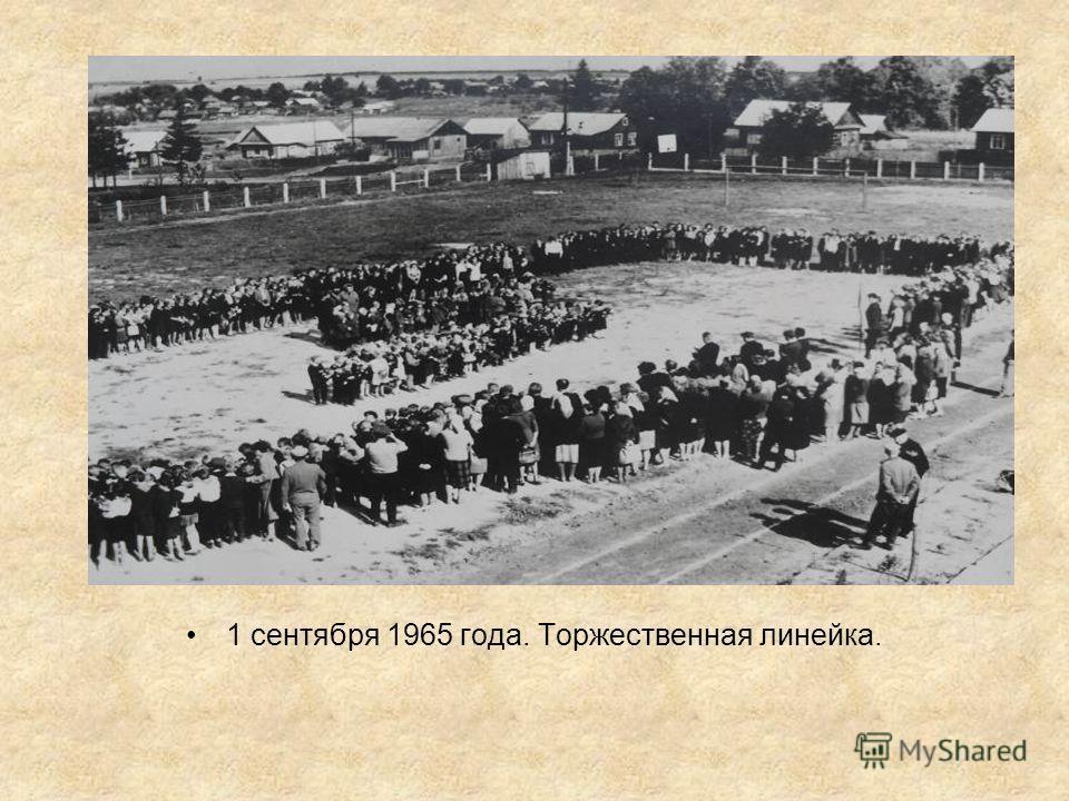 1 сентября 1965 года. Торжественная линейка.