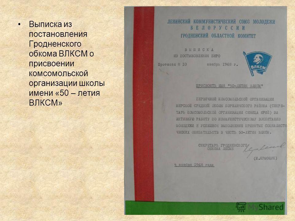 Выписка из постановления Гродненского обкома ВЛКСМ о присвоении комсомольской организации школы имени «50 – летия ВЛКСМ»