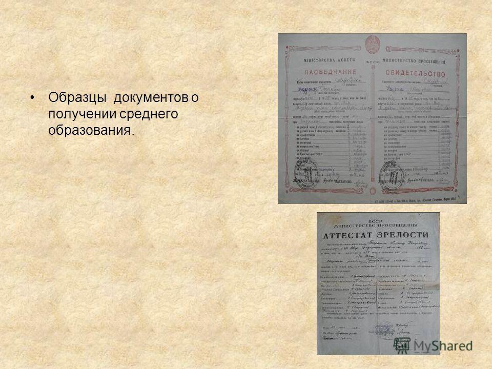 Образцы документов о получении среднего образования.