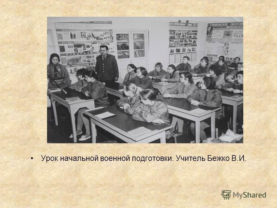 Урок начальной военной подготовки. Учитель Бежко В.И.