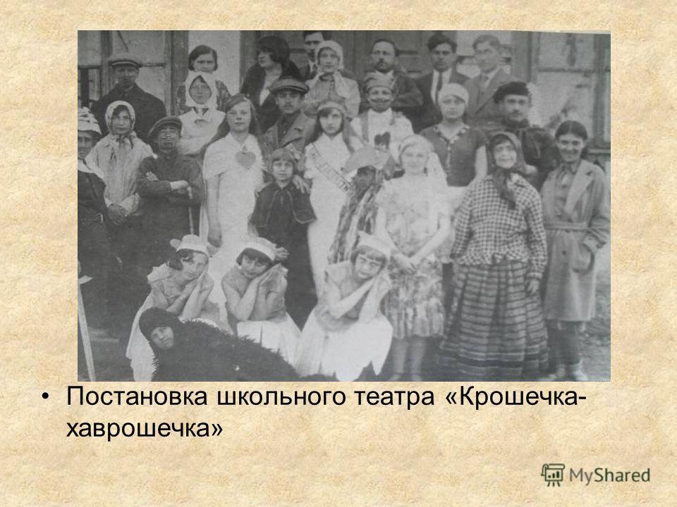 Постановка школьного театра «Крошечка- хаврошечка»