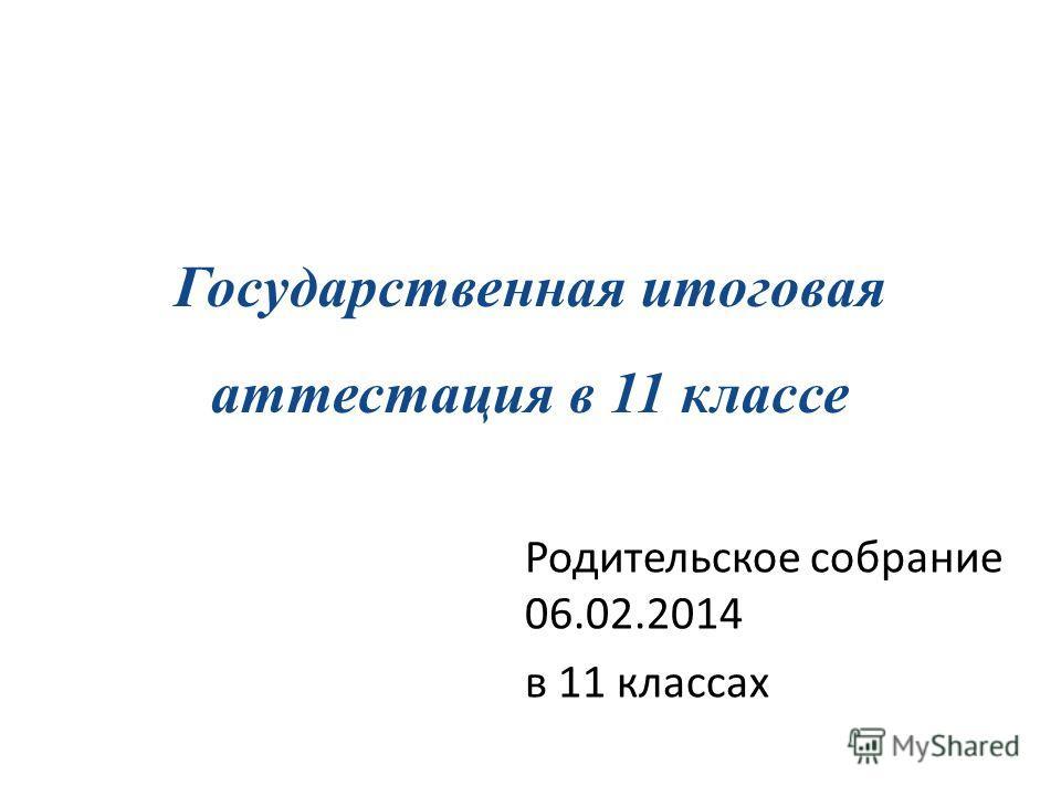 Государственная итоговая аттестация в 11 классе Родительское собрание 06.02.2014 в 11 классах